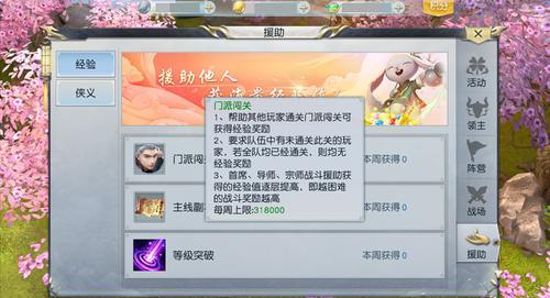 《镇魔曲》手游活动系统玩法介绍