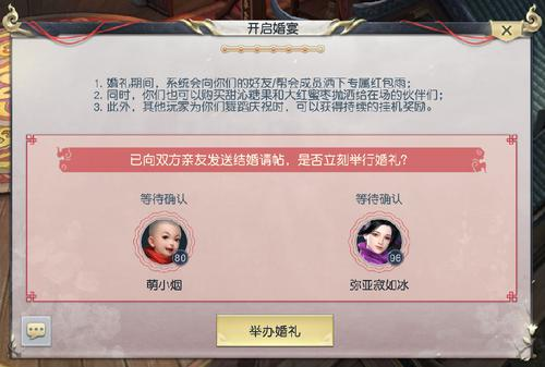 《镇魔曲》手游结婚系统玩法介绍