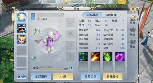 《镇魔曲》手游灵兽系统玩法介绍