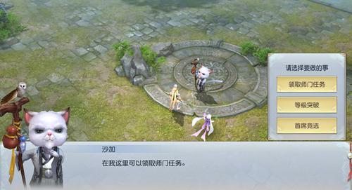 《镇魔曲》手游师门活动玩法介绍