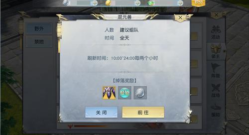 《镇魔曲》手游领主击杀玩法介绍