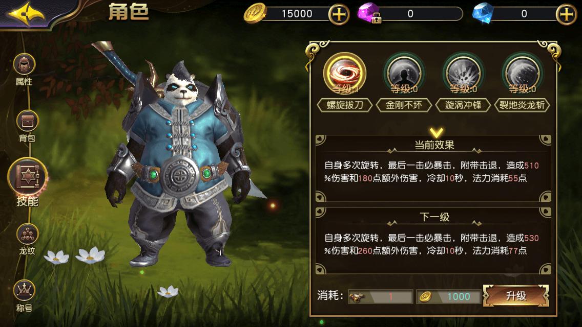 《太极熊猫3:猎龙》新手指路牌 不会在新手村迷路啦