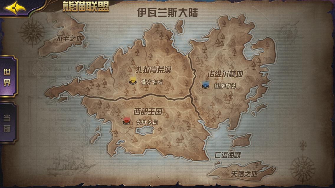 《太极熊猫3:猎龙》世界地图赏析