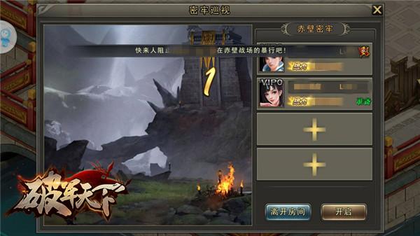 国战围攻 《破军天下》新玩法赤壁秘牢介绍