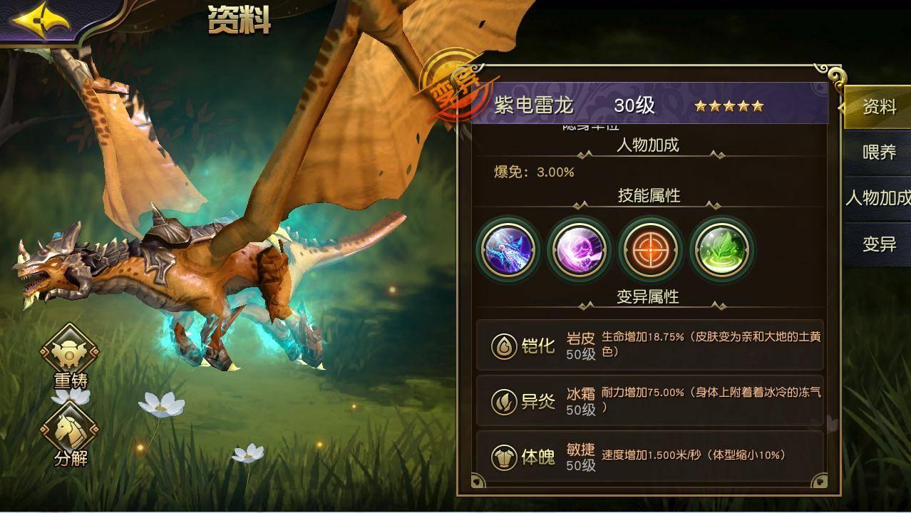 《太极熊猫3:猎龙》世界首领玩法介绍