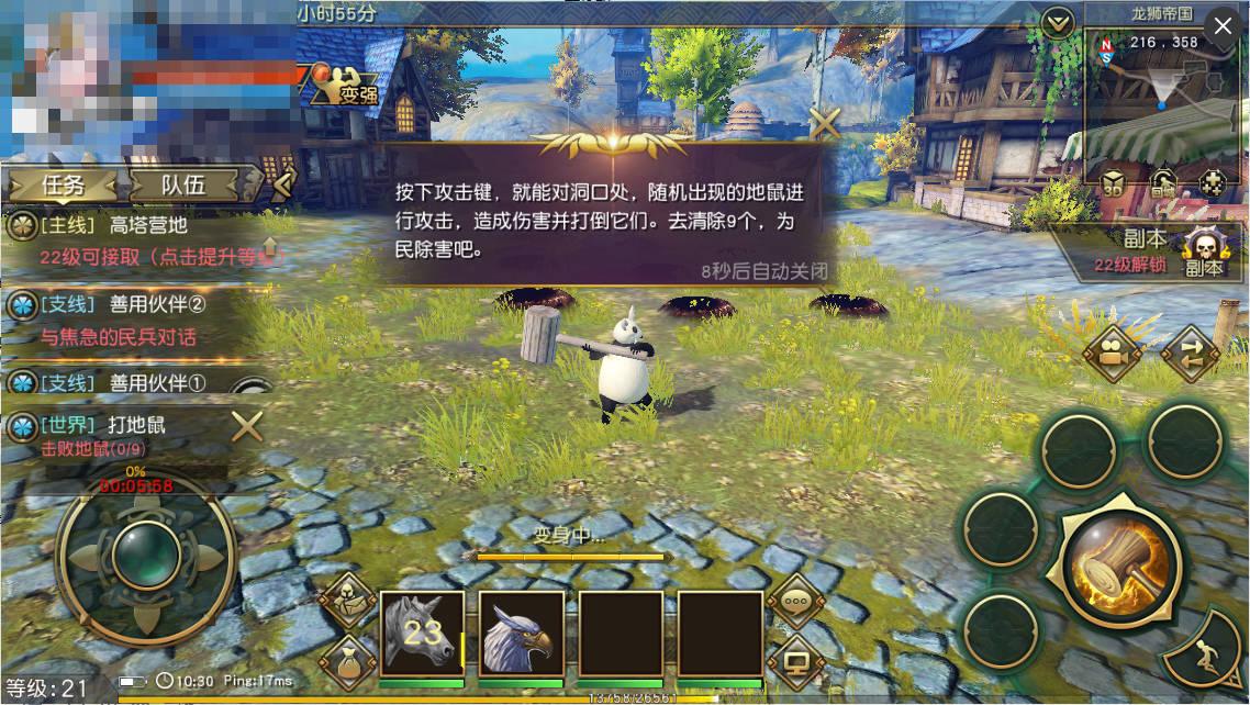 《太极熊猫3:猎龙》奇遇任务玩法一览