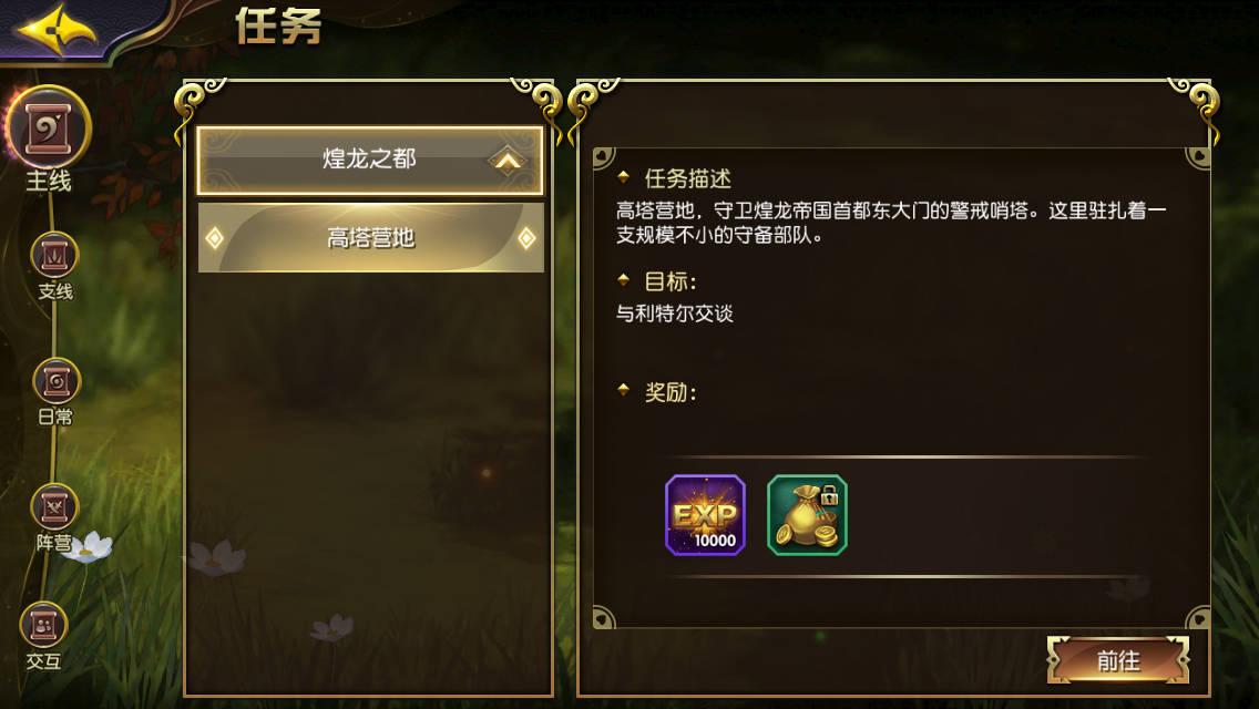 《太极熊猫3:猎龙》主线任务玩法一览