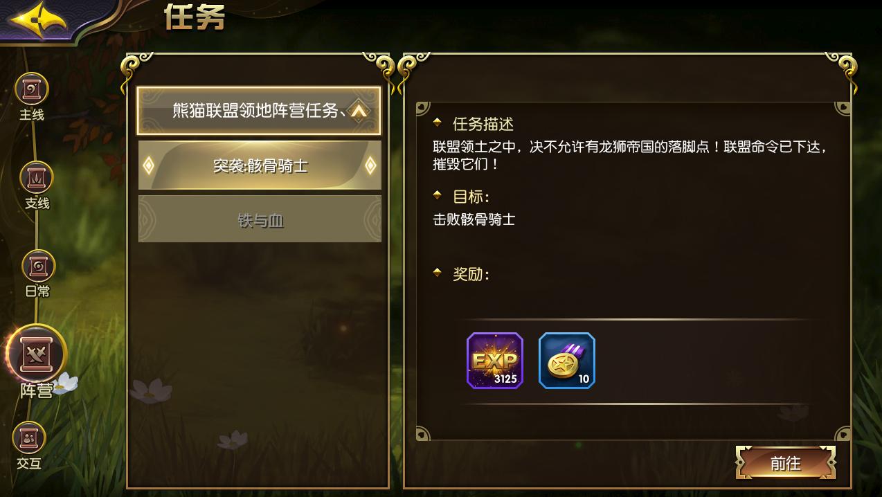 《太极熊猫3:猎龙》阵营任务玩法一览