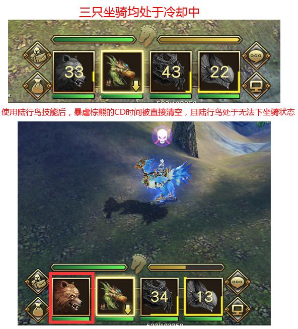 《太极熊猫3:猎龙》陆行鸟介绍