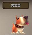 《天龙八部手游》狗宝宝属性技能图鉴