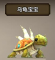 《天龙八部手游》乌龟宝宝属性技能图鉴