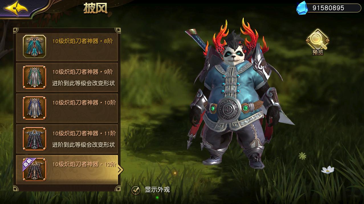《太极熊猫3:猎龙》神器系统玩法一览