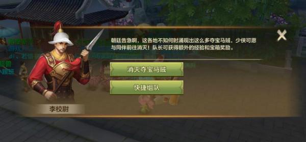 《天龙八部手游》夺宝马贼活动攻略