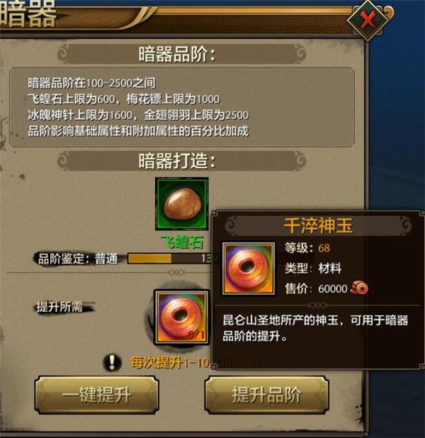 《天龙八部手游》暗器玩法详解