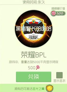 《球球大作战》荣耀BPL皮肤图鉴