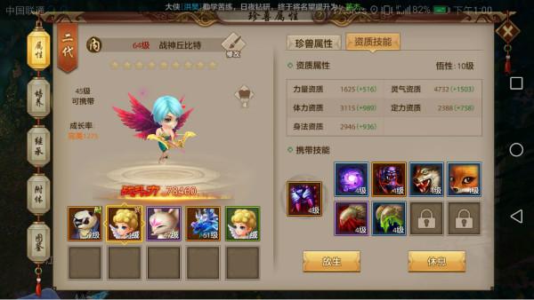 《天龙八部手游》提升战斗力之珍兽玩法