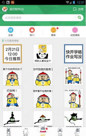 斗图教程用_斗图神器使用方法神器_3DM图片包圈朋友发发表情的图片