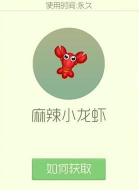 《球球大作战》麻辣小龙虾皮肤图鉴