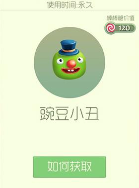《球球大作战》豌豆小丑皮肤图鉴