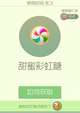《球球大作战》甜蜜彩虹糖皮肤图鉴