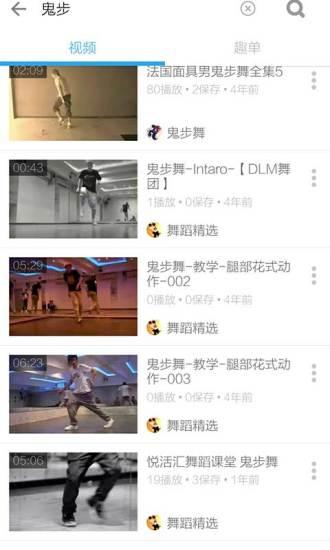 视频舞蹈舞蹈步骤下载_视频教学手机安卓版下房屋建筑施工图v视频的教学与方法图片