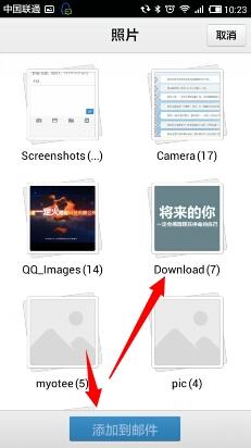 用手机《QQ邮箱》发照片的方法教程