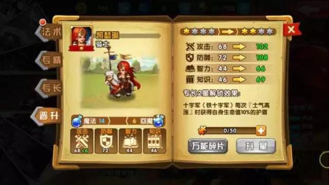 《魔法门之英雄无敌:战争纪元》英雄系统介绍