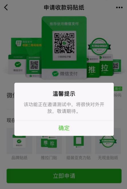 《微信》收款二维码贴纸的申请方法教程