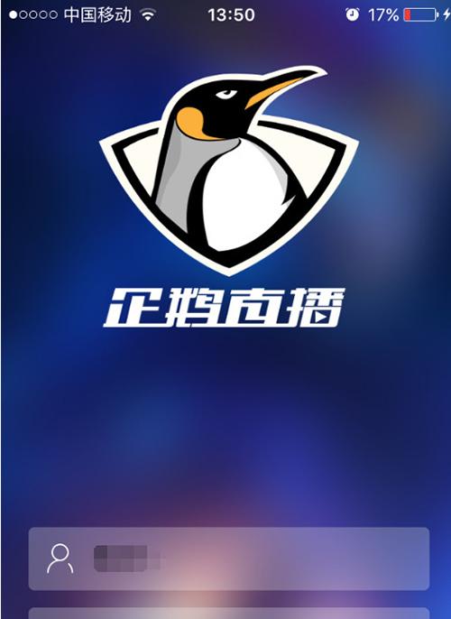 《企鹅直播》直播功能教程及常见问题解决办法