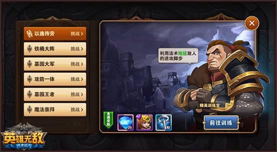 《魔法门之英雄无敌:战争纪元》训练所玩法介绍