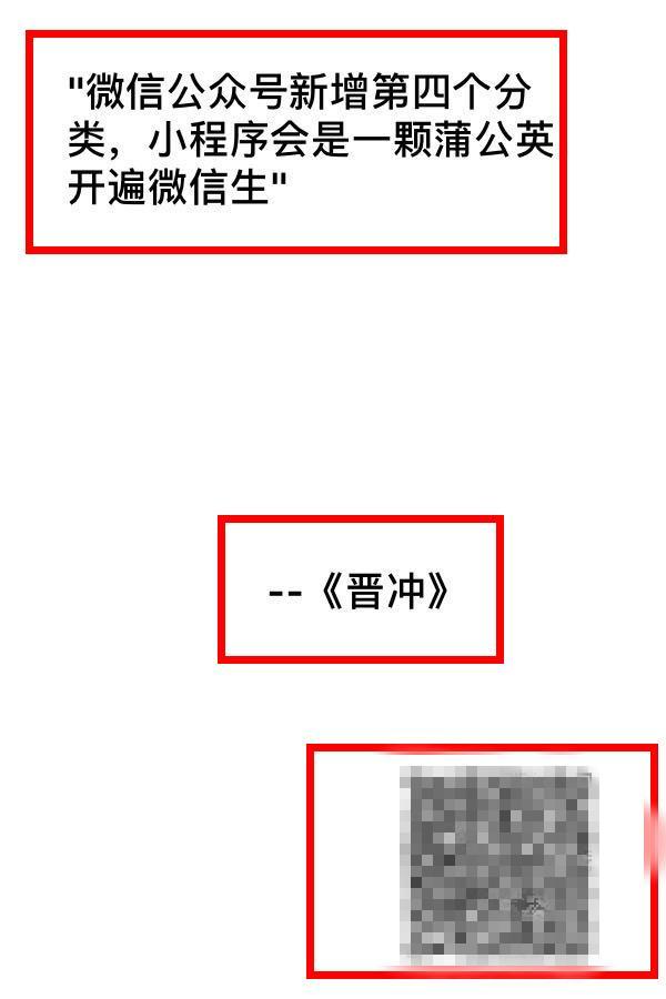 如何将《微信》公众号的文字转换为图片的方法教程