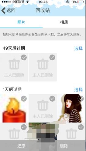 手机《QQ》照片回收站的入口查看方法介绍