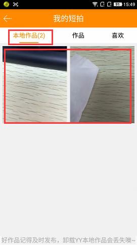 手机《YY》拍摄视频后的保存位置介绍