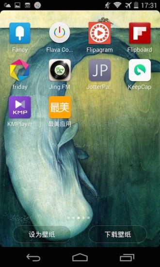 最美壁纸app最新版下载