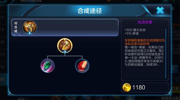 《王者荣耀》s8风灵纹章新装备属性说明介绍