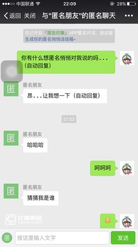 《微信》小程序朋友印象的使用方法介绍