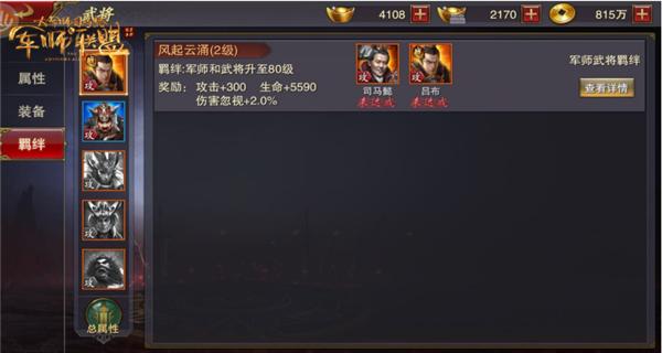 《军师联盟》武将系统介绍