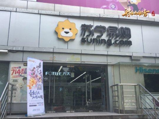 巨擘联手《射雕豪杰传》手机游戏入驻多家苏宁实体店