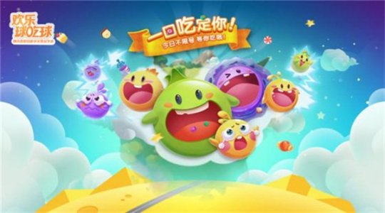 探索《欢乐球吃球》激萌可爱外表下的成人童话