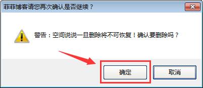 《QQ空间》批量删除说说的方法介绍