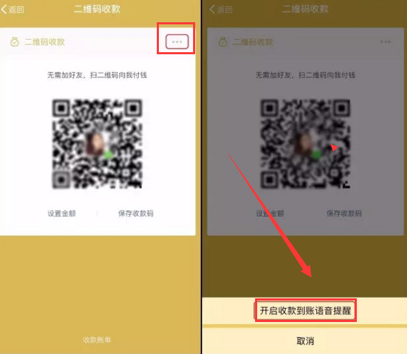 《微信》二维码收钱语音的设置方法介绍