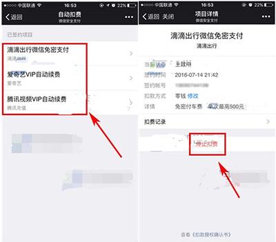 《微信》自动扣费服务的开启关闭方法介绍