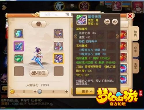 《梦幻西游手游》方寸pk技巧说明介绍