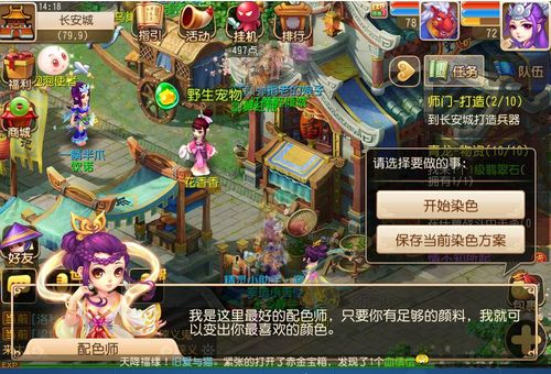 《梦幻西游手游》武器染色玩法说明介绍