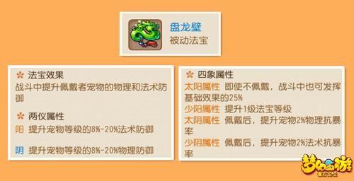 《梦幻西游手游》盘龙壁法宝使用说明