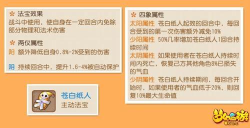 《梦幻西游手游》苍白纸人法宝使用说明