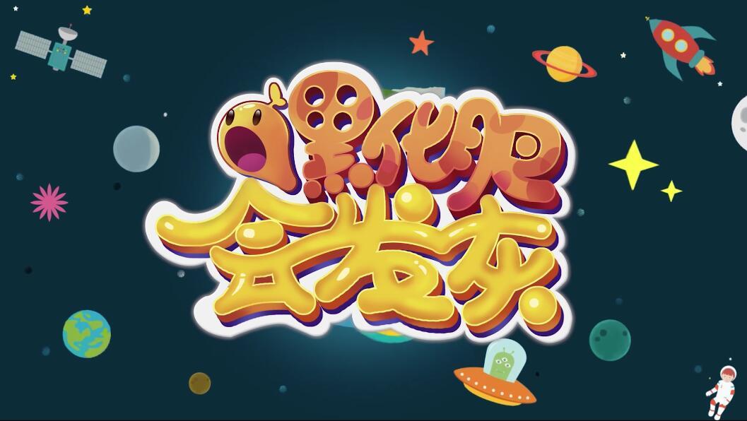 【口胡之歌】《欢乐球吃球》最新主题曲!太魔性,这歌有毒!