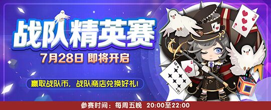 《欢乐球吃球》战队精英赛即将打响 组团开黑赢奖励!