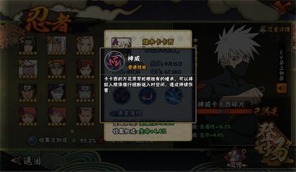 《火影忍者手游》木叶全能拷贝忍者卡卡西【万花筒写轮眼】登场 !