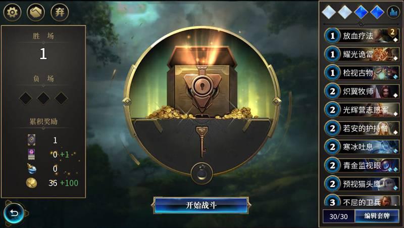 《秘境对决》卡牌游戏新潮流——现开模式玩法介绍